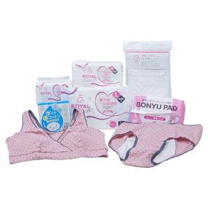 ママのための出産準備セットピンク  お産セット