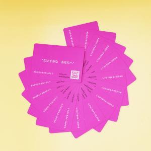 あいのまんとらカード メッセージカード 愛のメッセージ インナーチャイルド 癒し パワー 元気