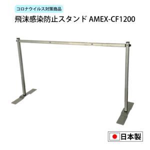 コロナ対策 飛沫防止 スタンド スタンド単体 日本製 1200サイズ AMEX-CF1200|amexalpha