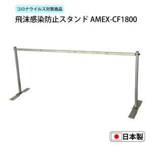 コロナ対策 飛沫防止 スタンド スタンド単体 日本製 1800サイズ AMEX-CF1800|amexalpha