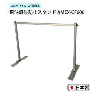 コロナ対策 飛沫防止 スタンド スタンド単体 日本製 600サイズ AMEX-CF600|amexalpha
