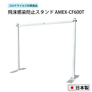 コロナ対策 飛沫防止 スタンド スタンド単体 塗装加工 日本製 600サイズ AMEX-CF600T amexalpha