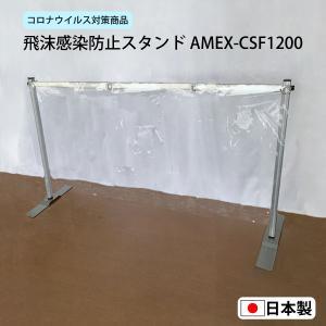コロナ対策 飛沫防止 ビニールシート スタンド セット 日本製 1200サイズ AMEX-CSF1200|amexalpha