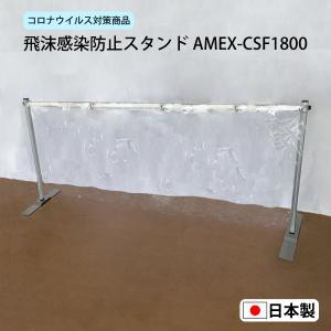 コロナ対策 飛沫防止 ビニールシート スタンド セット 日本製 1800サイズ AMEX-CSF1800|amexalpha