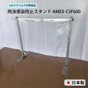 コロナ対策 飛沫防止 ビニールシート スタンド セット 日本製 600サイズ AMEX-CSF600|amexalpha
