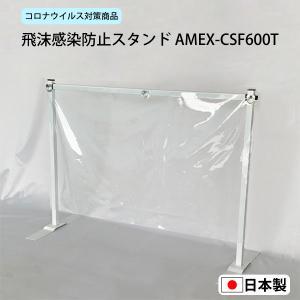 コロナ対策 飛沫防止 ビニールシート スタンド セット 塗装加工 日本製 600サイズ AMEX-CSF600T amexalpha