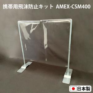 コロナ対策 飛沫防止 携帯用飛沫キット  日本製  AMEX-CSM400|amexalpha
