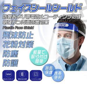 フェイスシールド フェイスカバー 透明 コロナウイルス対策 飛沫予防 1枚入り|amexalpha