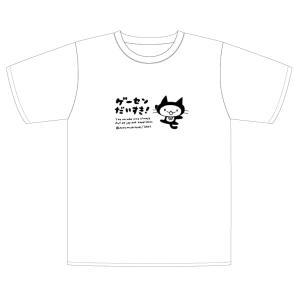 「ゲーセンだいすき!」Tシャツ(ゲーム文化保存研究所・餅月あんこ)|amf-ec