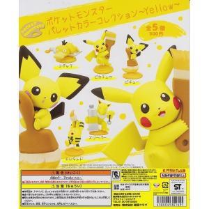 ポケットモンスター パレットカラーコレクション 〜Yellow〜(全5種セット)|amf-ec