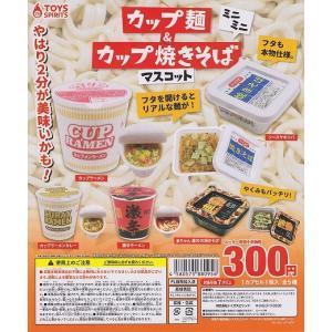 カップ麺&カップ焼きそばマスコット(全5種セット)|amf-ec