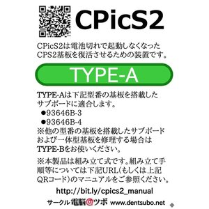 CPicS2 TYPE-A(組み立てキット)|amf-ec