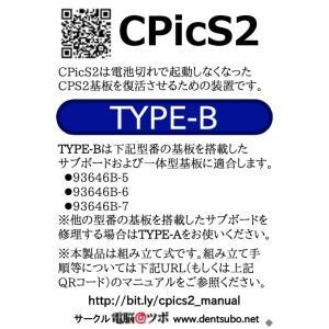 CPicS2 TYPE-B(組み立てキット)|amf-ec