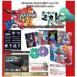 任天堂スイッチ用ソフト>雷電IV×MIKADO remix(ゲーセンミカド限定版+テクノポリス支援 Edition) amf-ec