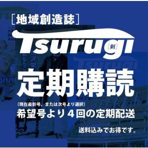 定期購読(希望号より4号分):地域創造誌 Tsurugi[剣]|amf-ec