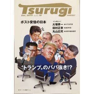 地域創造誌 Tsurugi[剣] Number.10