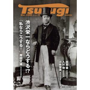 地域創造誌 Tsurugi[剣] Number.11