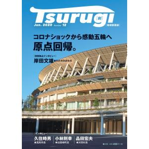 地域創造誌 Tsurugi[剣] Number.12