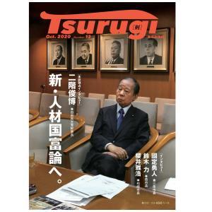 地域創造誌 Tsurugi[剣] Number.13