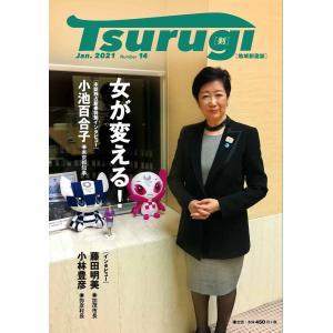 地域創造誌 Tsurugi[剣] Number.14