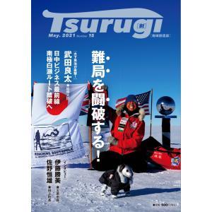 地域創造誌 Tsurugi[剣] Number.15