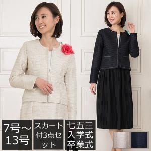 入学式 スーツ レディース 入園式 卒園式 卒業式 ママスー...