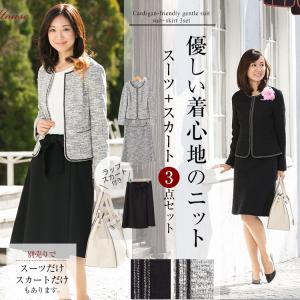 入学式 スーツ レディース ニットジャケットスーツ+ラップス...