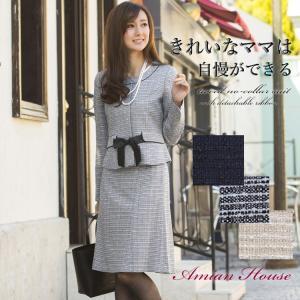 入学 入園 卒業 卒園 レディース スーツ マザースーツ ママ スーツ スカートスーツ ツィード ami-an