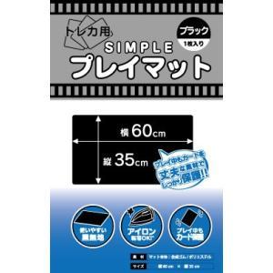トレーディングカード用 SIMPLE プレイマット(ブラック)[アンサー]《発売済・在庫品》