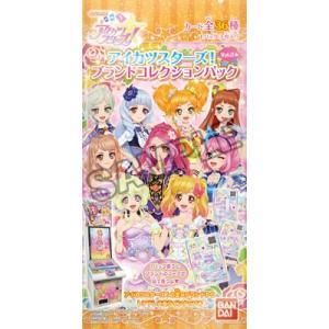 アイカツスターズ! ブランドコレクションパック Vol.2★ 12パック入りBOX[バンダイ]《発売済・在庫品》|amiami