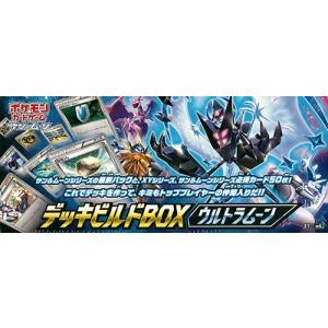 ポケモンカードゲーム サン&ムーン デッキビルドBOX ウルトラムーン[ポケモン]《発売済・在庫品》