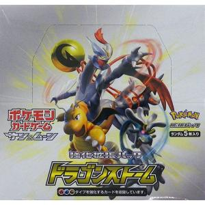 ポケモンカードゲーム サン&ムーン 強化拡張パック 「ドラゴンストーム」 30パック入りBOX[ポケモン]《発売済・在庫品》