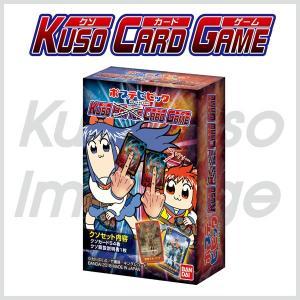 【限定販売】カードダス ポプテピピック クソカードゲーム(再販)[バンダイ]【送料無料】《発売済・在...