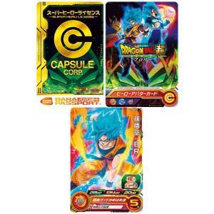 スーパードラゴンボールヒーローズ スーパーヒーローライセンスセット ブロリーver.[バンダイ]《発売済・在庫品》