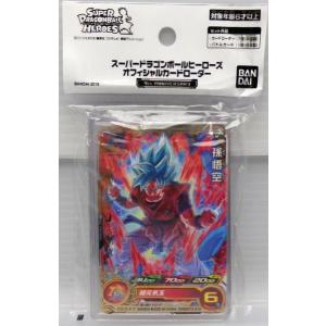スーパードラゴンボールヒーローズ オフィシャルカードローダー 9th Anniversary[バンダイ]《発売済・在庫品》