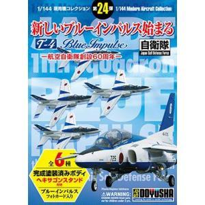 現用機コレクション 第24弾 1/144 T-4ブルーインパルス 12個入りBOX[童友社]《取り寄せ※暫定》|amiami