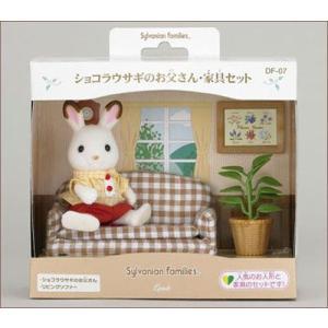 シルバニアファミリー 人形・家具セット ショコラウサギのお父さん・家具セット[エポック]《発売済・在庫品》|amiami