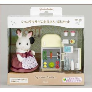 シルバニアファミリー 人形・家具セット ショコラウサギのお母さん・家具セット[エポック]《発売済・在庫品》|amiami