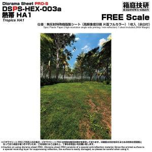 ジオラマシートPRO-S [FREE 熱帯HA1][箱庭技研]《12月予約》|amiami