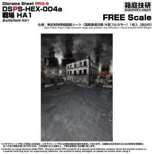 ジオラマシートPRO-S [FREE 戦場HA1][箱庭技研]《12月予約》|amiami