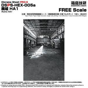 ジオラマシートPRO-S [FREE 廃墟HA1][箱庭技研]《12月予約》|amiami