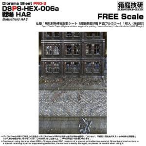 ジオラマシートPRO-S [FREE 戦場HA2][箱庭技研]《12月予約》|amiami