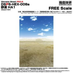 ジオラマシートPRO-S [FREE 砂漠HA1][箱庭技研]《12月予約》|amiami