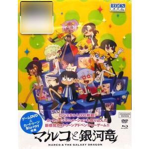 PCソフト マルコと銀河竜 〜MARCO & GALAXY DRAGON〜 STANDARD EDITION[TOKYOTOON]《02月予約》