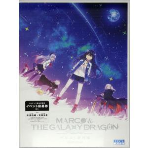 PCソフト マルコと銀河竜 〜MARCO & GALAXY DRAGON〜 GALAXY EDITION[TOKYOTOON]《02月予約》