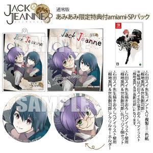 【あみあみ限定版】Nintendo Switch ジャックジャンヌ 通常版 amiami-SPパック...