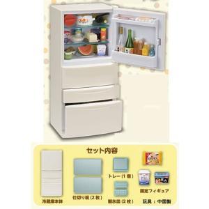ぷちサンプル わが家の冷蔵庫[リーメント]《発売済・在庫品》|amiami