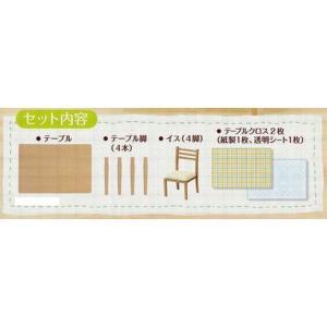 ぷちサンプル わが家のダイニングテーブル[リーメント]《発売済・在庫品》|amiami