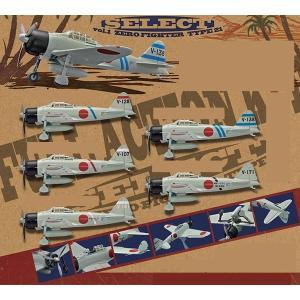 1/72 フルアクションキット セレクト vol.1 零戦21型-台南航空隊- 5個入りBOX[エフトイズ]《10月予約※暫定》|amiami