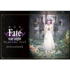 劇場版「Fate/stay night[Heaven's Feel]」 2018年カレンダー[エンスカイ]《在庫切れ》|amiami